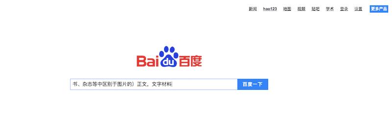 Baidu mecanismo de busca